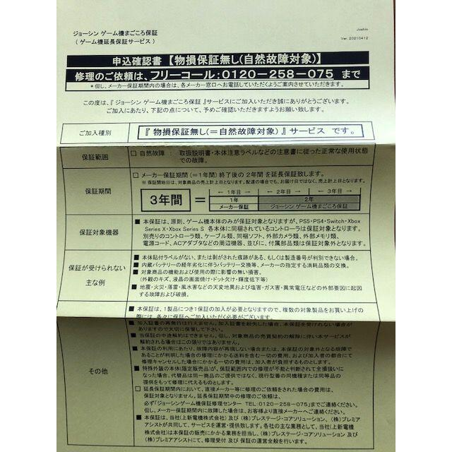 PlayStation4(プレイステーション4)のPlayStation5 プレステ5 本体 (1年メーカー保証+2年販売店保証) エンタメ/ホビーのゲームソフト/ゲーム機本体(家庭用ゲーム機本体)の商品写真