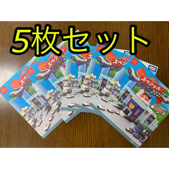 Takara Tomy(タカラトミー)のトミカ マクドナルド ハッピーセット DVD5枚セット エンタメ/ホビーのおもちゃ/ぬいぐるみ(キャラクターグッズ)の商品写真