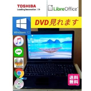 東芝 - 東芝ノートパソコンwindows10DVD見れますストレージ320GB!