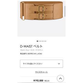 クリスチャンディオール(Christian Dior)の新作 Dior ベルト(ベルト)