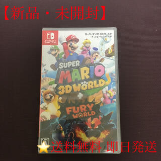 Nintendo Switch - 【新品・未開】スーパーマリオ 3Dワールド + フューリーワールド Switch