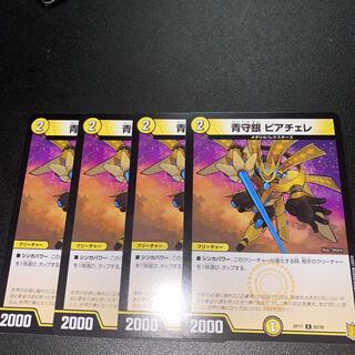 デュエルマスターズ(デュエルマスターズ)のデュエルマスターズ 青守銀ピアチェレ 4枚セット(シングルカード)