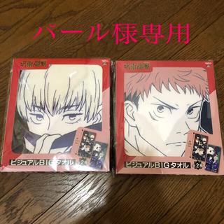 タイトー(TAITO)の箱無し割引き有! 呪術廻戦 ビジュアルBIGタオル 2種セット(タオル)