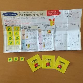オオシマツバキ(大島椿)の大島椿 サービス券 合計600点+試供品3点(オイル/美容液)