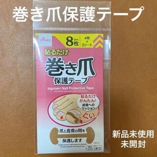 【新品】巻き爪保護テープ 巻き爪 矯正 保護シール