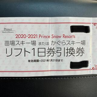 かぐらスキー場1日リフト券(ウィンタースポーツ)