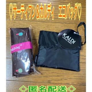 カルディ(KALDI)のサーティワン&カルディ エコバッグ《新品未使用品》各1個(エコバッグ)