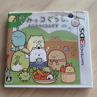 ニンテンドー3DS - すみっコぐらし むらをつくるんです 3DS