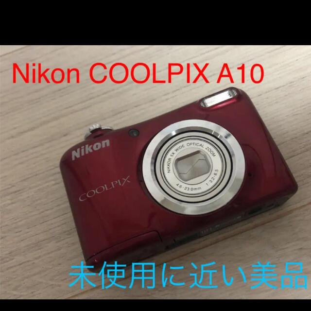 Nikon(ニコン)のNikon COOLPIX A10(中古)美品♪ スマホ/家電/カメラのカメラ(コンパクトデジタルカメラ)の商品写真