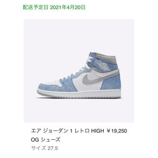 "NIKE - NIKE AIR JORDAN 1 HIGH OG ""HYPER ROYAL"""
