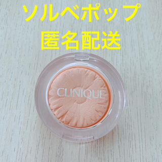CLINIQUE - クリニーク チークポップ  ソルベポップ 限定色 匿名配送 CLINIQUE