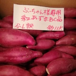 ぶーちゃん様専用 訳あり☆限定品☆ほくほく甘い貯蔵品紅あずまBC品約11Kです。