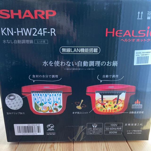 SHARP(シャープ)のSHARP ヘルシオ ホットクック 2.4L 電気無水鍋 KN-HW24F-R スマホ/家電/カメラの調理家電(調理機器)の商品写真