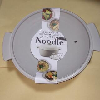 スリーコインズ(3COINS)のスリーコインズ3COINS ビストロヌードル 電子レンジでラーメンや蒸し野菜など(調理道具/製菓道具)