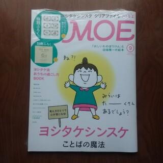 ハクセンシャ(白泉社)のMOE (モエ) 2020年 09月号(アート/エンタメ/ホビー)