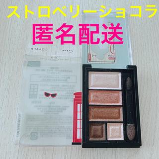 RIMMEL - リンメル ショコラスウィートアイズ ストロベリーショコラ 限定パッケージ
