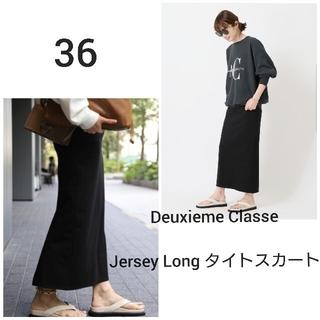 DEUXIEME CLASSE - Deuxieme ClasseJersey Long タイトスカート