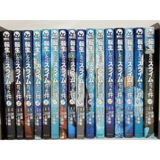転生したらスライムだった件 全巻 全16巻 送料無料