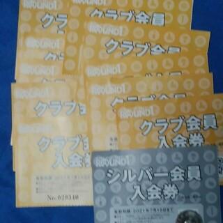 ラウンドワン株主優待クラブカード11枚(ボウリング場)