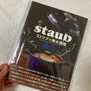 ストウブ(STAUB)の【新品】ストウブで無水調理 魚介(料理/グルメ)