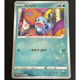 ポケモン(ポケモン)のポケモンカード メッソン 146/S-P(シングルカード)