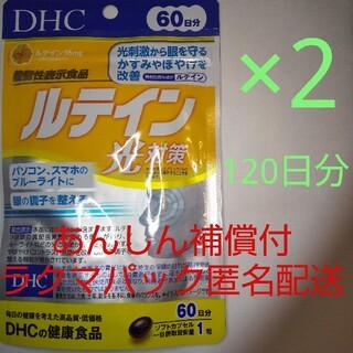 DHC - 【ラクマパック匿名配送】DHC ルテイン 光対策 60日分2袋