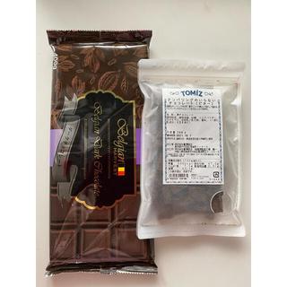 富澤商店 テンパリング不要チョコビター200g +ベルギー産チョコダーク400g(菓子/デザート)