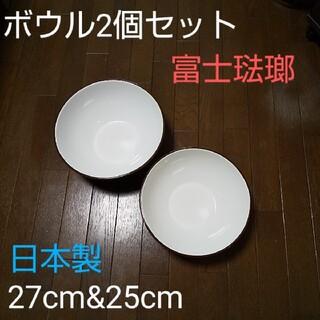 フジホーロー(富士ホーロー)の富士ホーロー 琺瑯 ボウル ボール 2個セット 日本製 ナチュラル 北欧(容器)