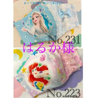 はるか様 No.231  223インナーマスク♡ 子供 リボン(外出用品)