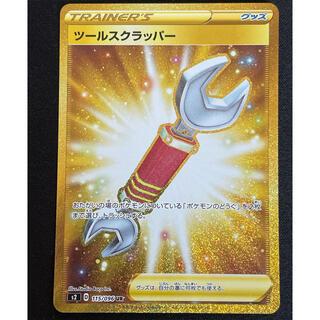 ポケモン(ポケモン)のポケモンカード ツールスクラッパー UR(シングルカード)