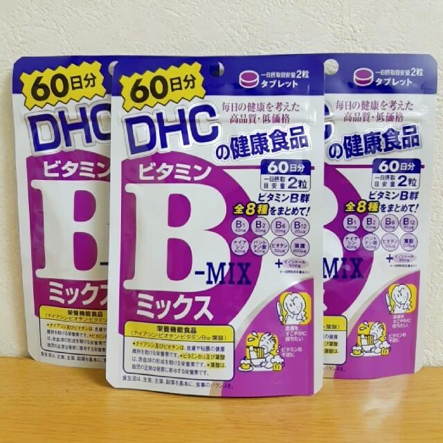 DHC(ディーエイチシー)のDHC ビタミンBミックス 60日 3袋 食品/飲料/酒の健康食品(ビタミン)の商品写真