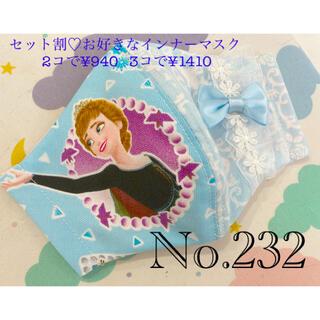 No.232 インナーマスク♡  アナ雪 アナ プリンセス 子供 リボン 女の子(外出用品)