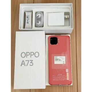 オッポ(OPPO)のOPPO A73 ダイナミックオレンジ 開封済み 未使用品(スマートフォン本体)
