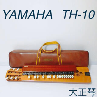 ヤマハ(ヤマハ)のTH-10 大正琴 YAMAHA ヤマハ(その他)