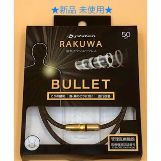 ★新品★ファイテン 磁気チタンネックレス バレット