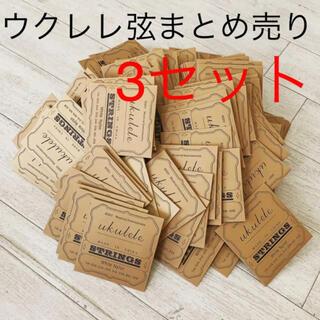 ウクレレ弦まとめ売り【3セット】(その他)
