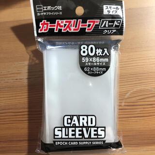 エポック(EPOCH)のカードスリーブ スモール80枚 ハードクリア エポック社 EPOCH(カードサプライ/アクセサリ)