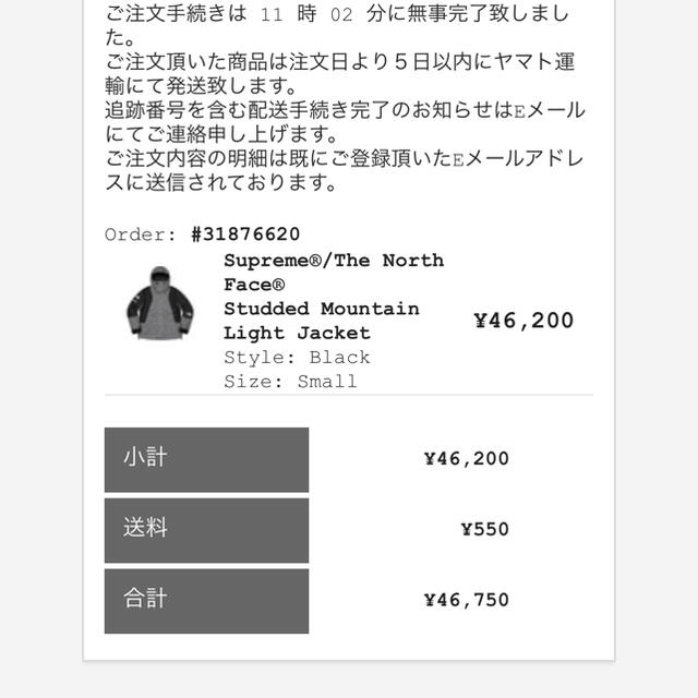 Supreme(シュプリーム)のSupreme The North Face Studded Mountain メンズのジャケット/アウター(マウンテンパーカー)の商品写真