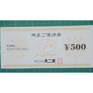 フジヤ(不二家)の500円分 不二家 株主優待券 ⑳(レストラン/食事券)