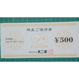 フジヤ(不二家)の千円分 不二家 株主優待券 ①(レストラン/食事券)