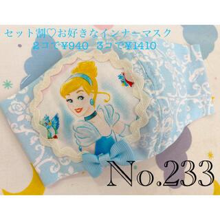 No.233 インナーマスク♡  シンデレラ プリンセス 子供 リボン 女の子(外出用品)
