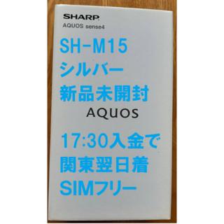 SHARP - 新品未使用SH-M15 AQUOS sense4 シルバー1730関東翌日着