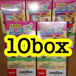 ニンテンドースイッチ(Nintendo Switch)の【新品未開封】とびだせどうぶつの森 amiiboカード 復刻版10BOX(Box/デッキ/パック)