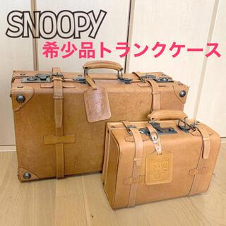 SNOOPY - 【激レア】SNOOPY×日本生命 革トランクケース