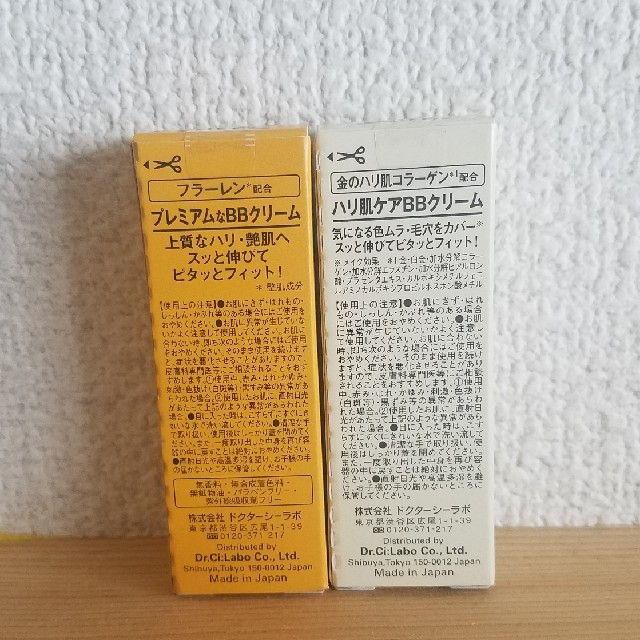 Dr.Ci Labo(ドクターシーラボ)のドクターシーラボBBクリーム&UVケアセット コスメ/美容のベースメイク/化粧品(BBクリーム)の商品写真
