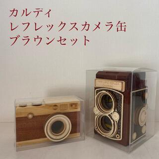 カルディ(KALDI)の【新品】カルディ KALDI 木箱 レフレックスカメラ缶 一眼レフカメラ セット(置物)