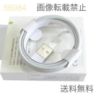 iPhone充電器 ライトニング ケーブル1本  1m 純正品質 データ転送