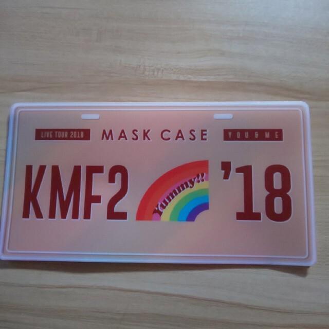 Kis-My-Ft2(キスマイフットツー)のYummy!! マスクケース   Kis-My-Ft2 エンタメ/ホビーのタレントグッズ(アイドルグッズ)の商品写真