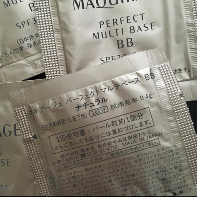 MAQuillAGE(マキアージュ)のマキアージュ パーフェクトマルチベース コスメ/美容のベースメイク/化粧品(BBクリーム)の商品写真