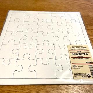 ムジルシリョウヒン(MUJI (無印良品))の【新品】らくがきパズル 210×210(その他)
